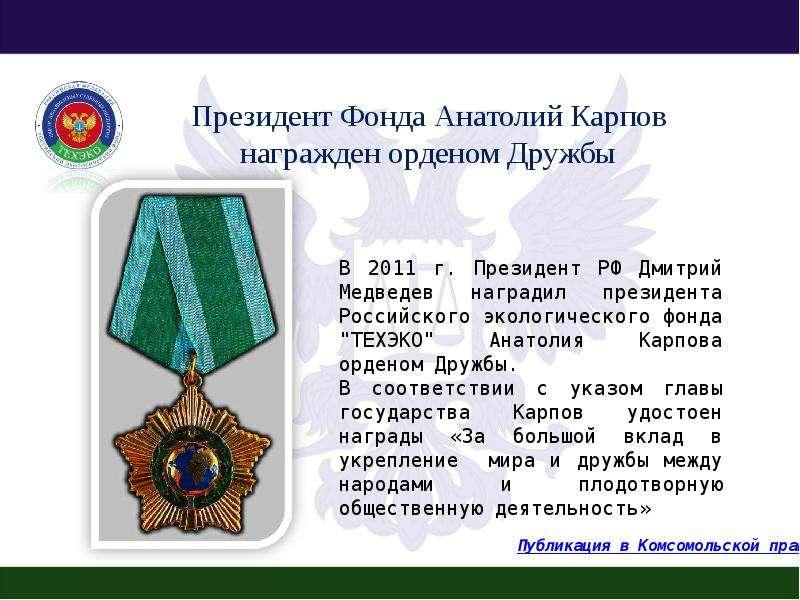 Президент Фонда Анатолий Карпов награжден орденом Дружбы