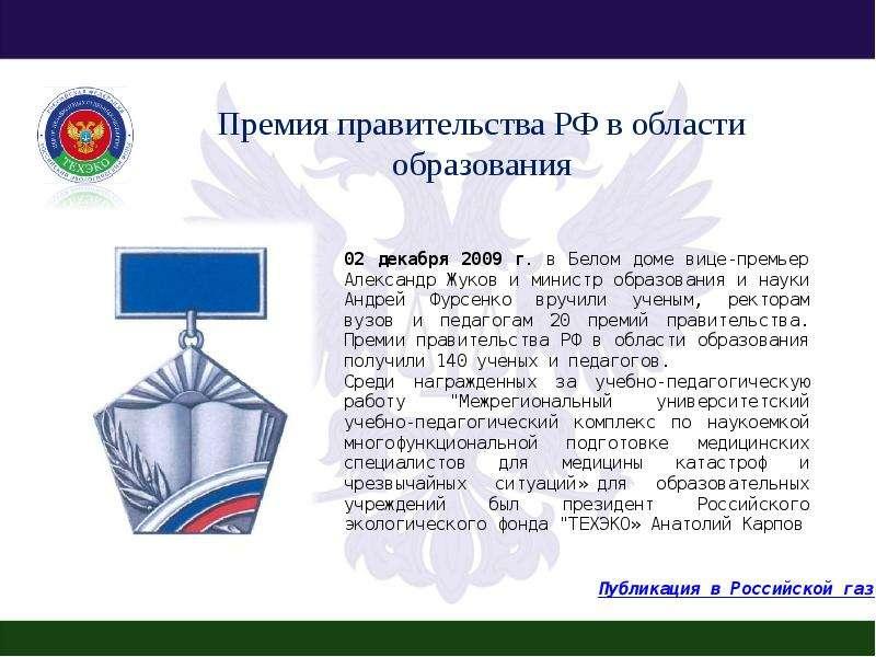 Центр независимых судебных экспертиз Российского экологического фонда «ТЕХЭКО», рис. 37