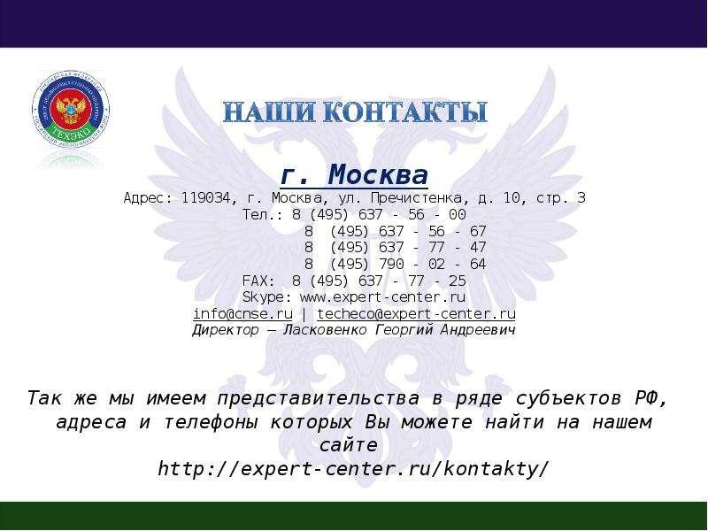 Центр независимых судебных экспертиз Российского экологического фонда «ТЕХЭКО», рис. 38
