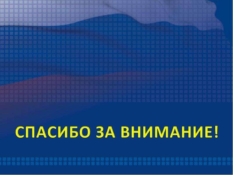 Центр независимых судебных экспертиз Российского экологического фонда «ТЕХЭКО», рис. 39