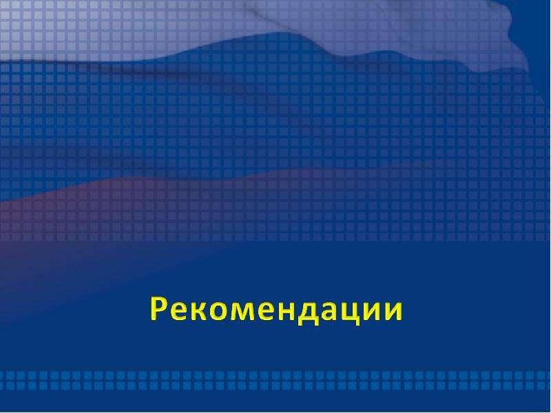 Центр независимых судебных экспертиз Российского экологического фонда «ТЕХЭКО», рис. 10