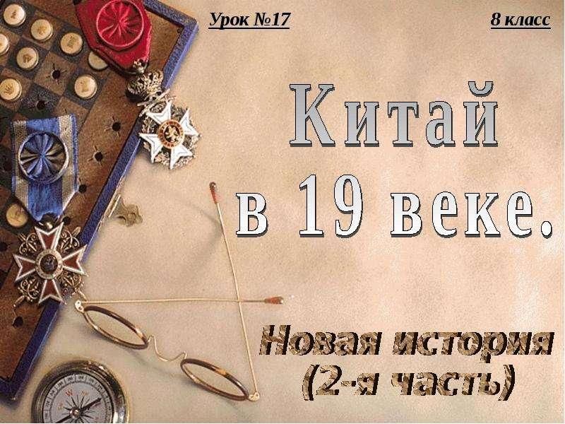prezentatsiya-po-istorii-rossiya-v-pervoy-polovine-xix-veka-otveti-peyzazh-sochinenie-lyudi