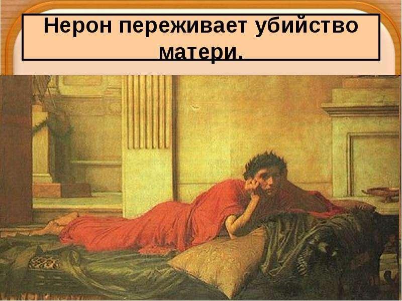 Тема урока. « Рим при императоре Нероне», слайд 11