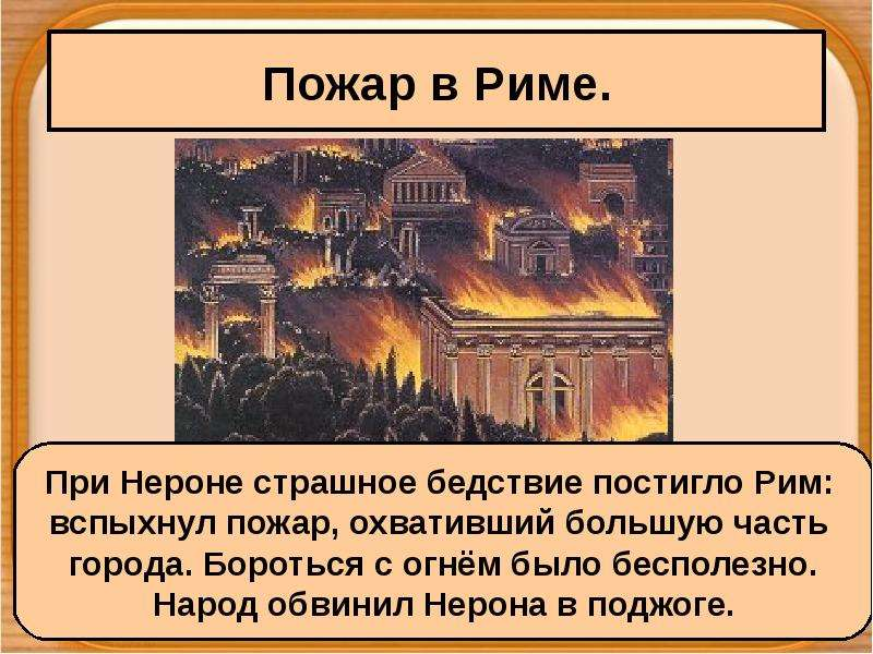 Тема урока. « Рим при императоре Нероне», слайд 12