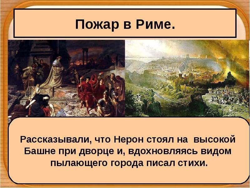 Тема урока. « Рим при императоре Нероне», слайд 13