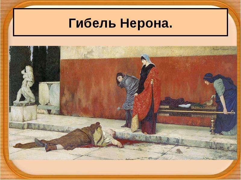 Тема урока. « Рим при императоре Нероне», слайд 14