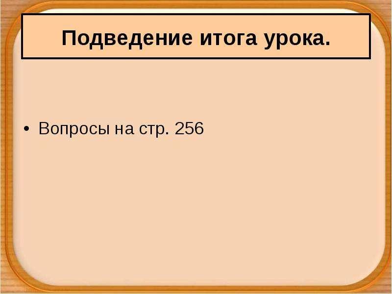 Вопросы на стр. 256
