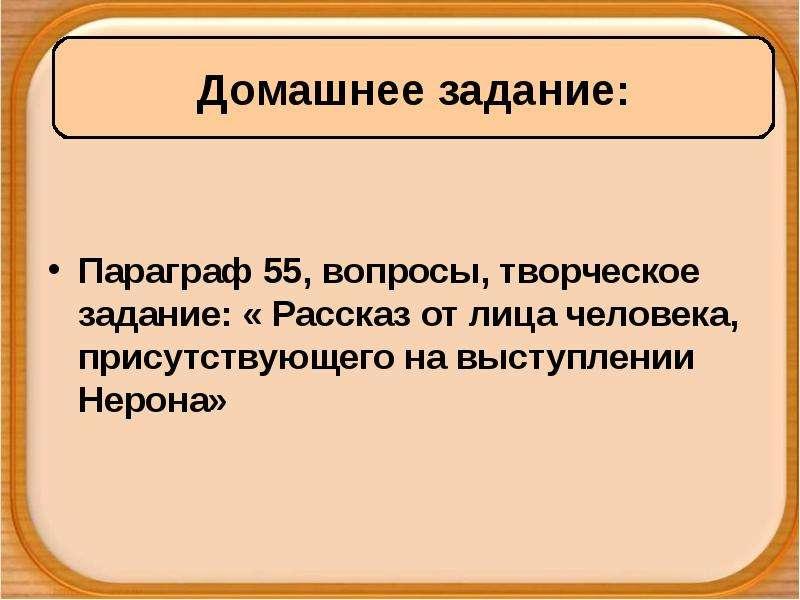 Параграф 55, вопросы, творческое задание: « Рассказ от лица человека, присутствующего на выступлении