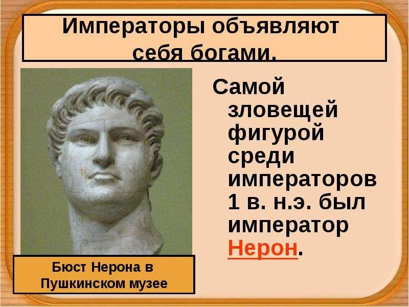 Самой зловещей фигурой среди императоров 1 в. н. э. был император Нерон. Самой зловещей фигурой сред