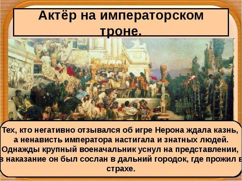 Тема урока. « Рим при императоре Нероне», слайд 8