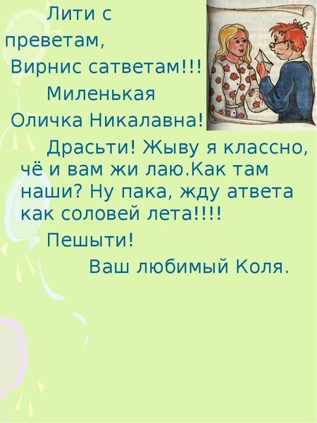 Лити с Лити с преветам, Вирнис сатветам!!! Миленькая Оличка Никалавна!!!! Драсьти! Жыву я классно, ч