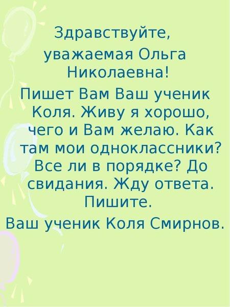 Здравствуйте, уважаемая Ольга Николаевна! Пишет Вам Ваш ученик Коля. Живу я хорошо, чего и Вам желаю