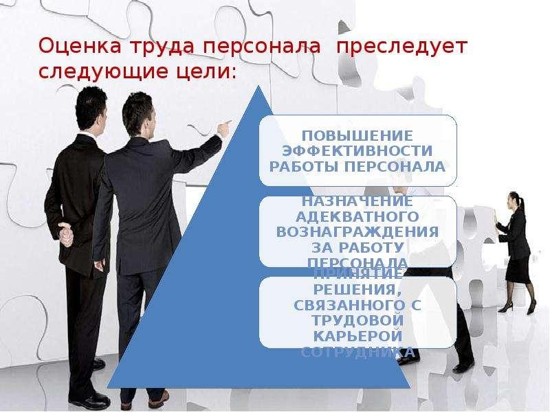 Компетенция и компетентность персонала государственной службы  Реферат оценка компетентности персонала