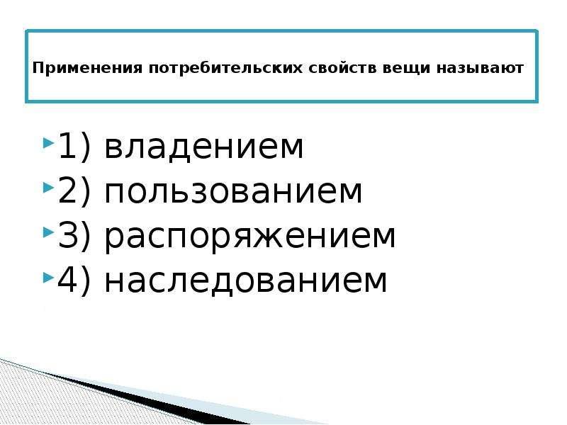 Применения потребительских свойств вещи называют 1) владением 2) пользованием З) распоряжением 4)