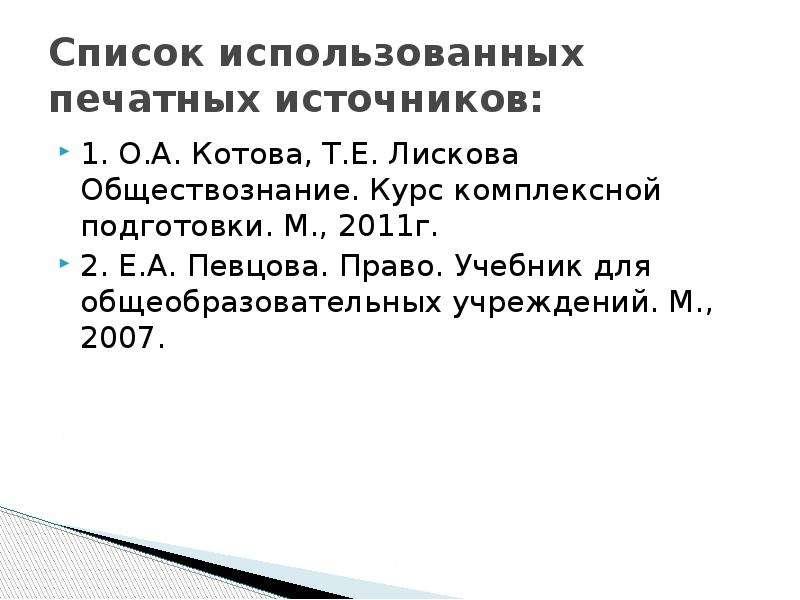Список использованных печатных источников: 1. О. А. Котова, Т. Е. Лискова Обществознание. Курс компл