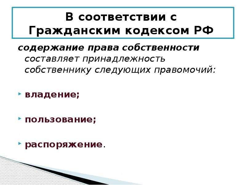 В соответствии с Гражданским кодексом РФ содержание права собственности составляет принадлежность со