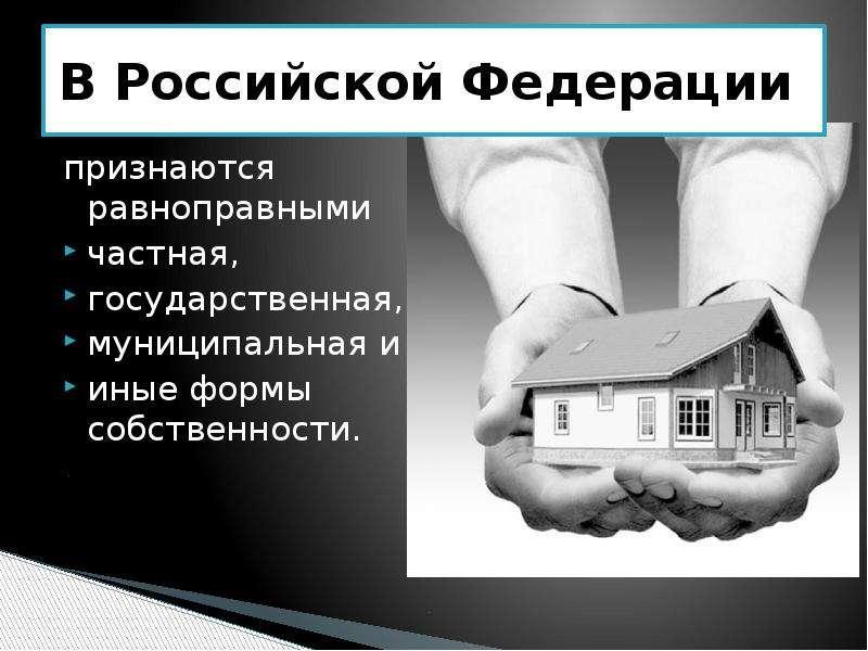 В Российской Федерации признаются равноправными частная, государственная, муниципальная и иные форм