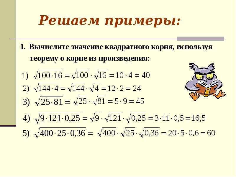 По математике Квадратный корень из произведения, рис. 11