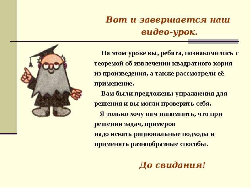 По математике Квадратный корень из произведения, рис. 17