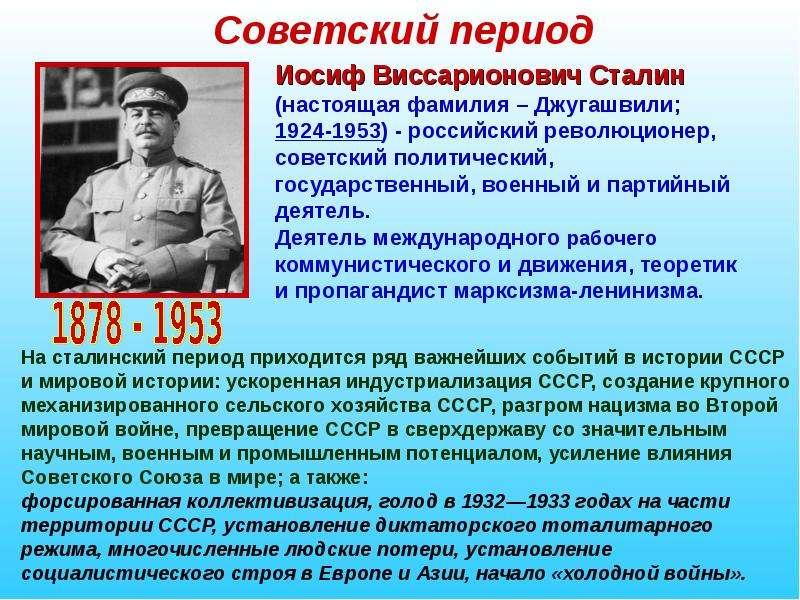 history essay on stalin