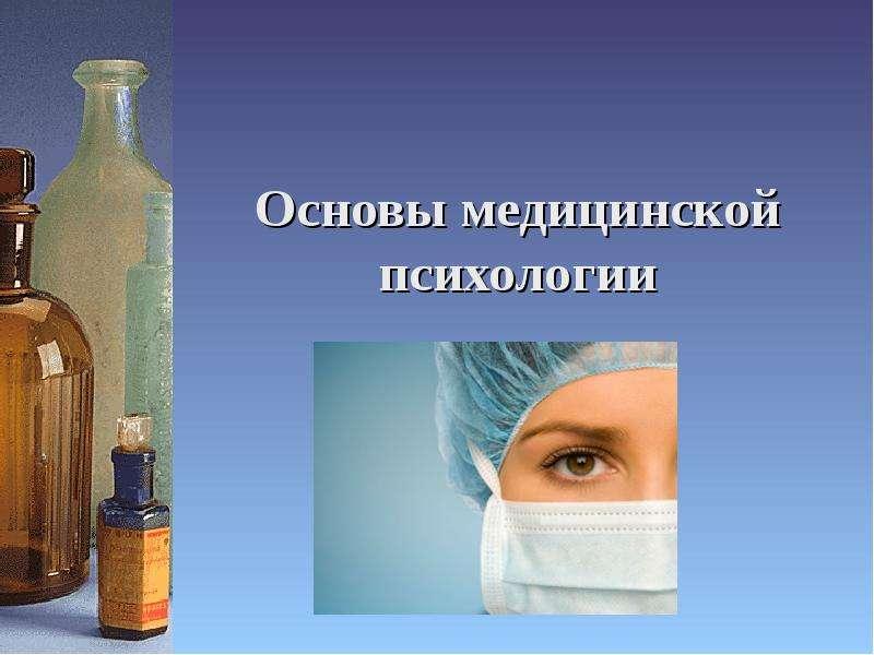 Презентация По медицине Основы медицинской психологии