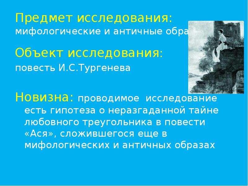 Предмет исследования: мифологические и античные образы Объект исследования: повесть И. С. Тургенева