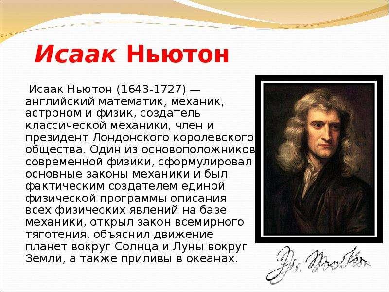 isaac newton biography