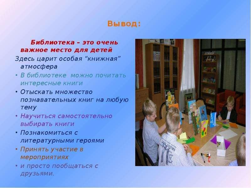Знакомство с библиотекой электронная презентация для малышей
