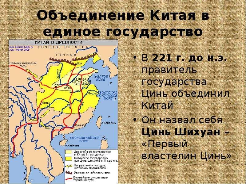 Далее наступает период чжаньго (борющихся царств) - 403-221 до н э царства цинь, хань, вэй, чжао, янь