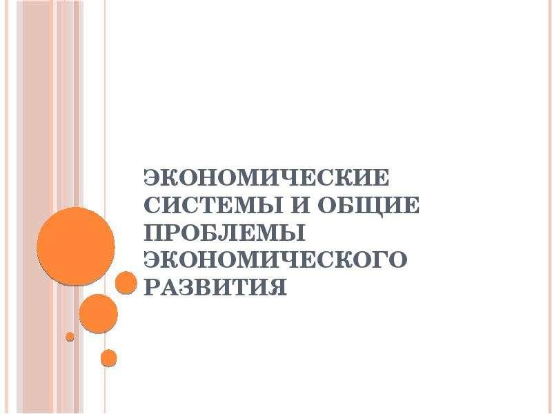 Презентация По экономике Экономические системы и общие проблемы экономического развития