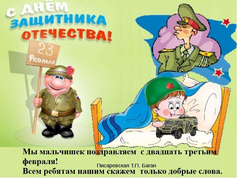Поздравления с днём защитника отечества для мальчика 94