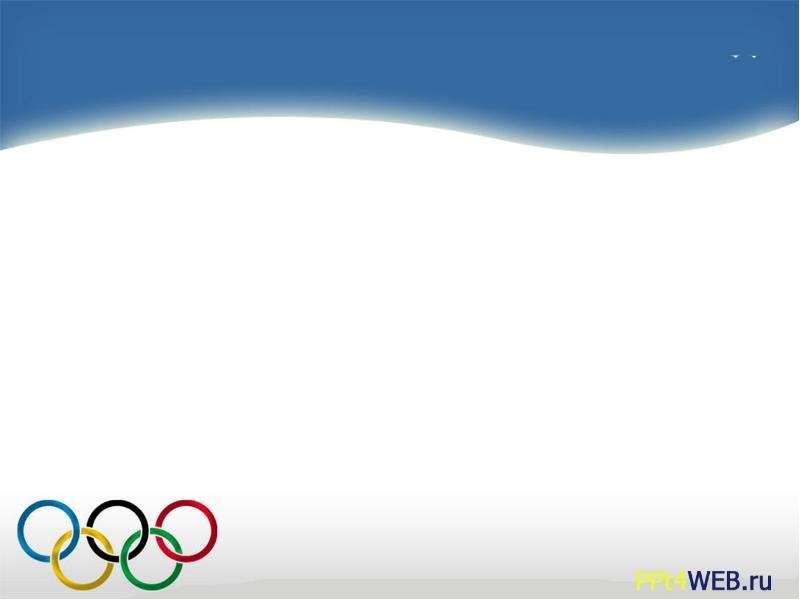 Скачать шаблоны для презентации олимпийские игры