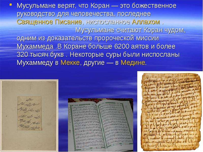 Мусульмане верят, что Коран — это божественное руководство для человечества, последнее Священное Пис