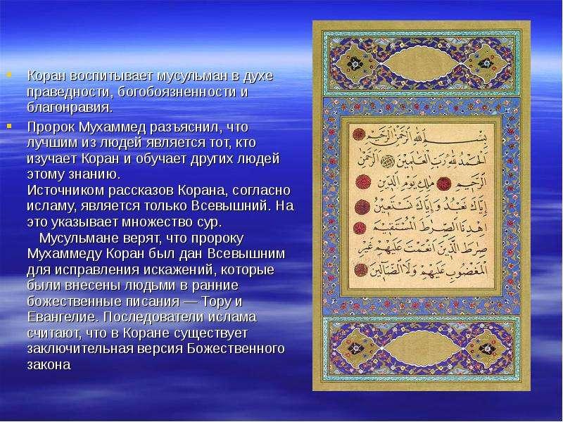 Коран воспитывает мусульман в духе праведности, богобоязненности и благонравия. Коран воспитывает му