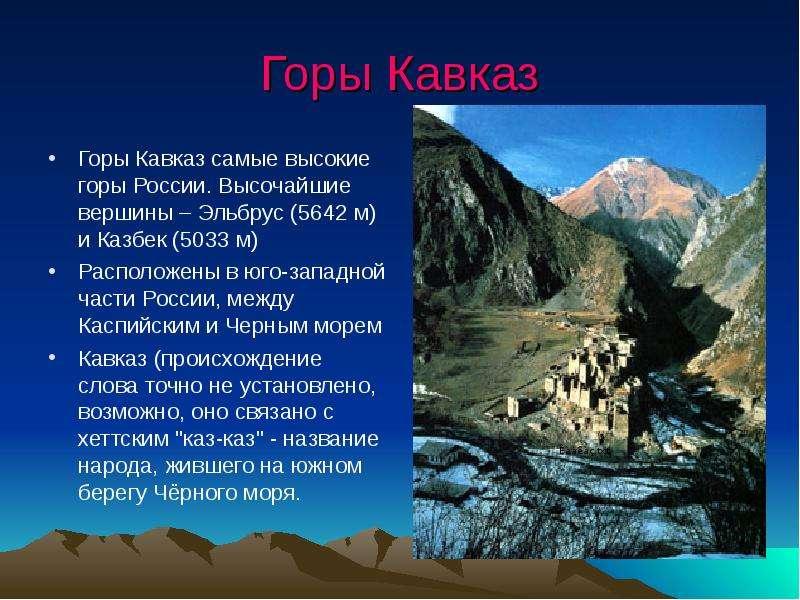 рассказ с картинками о горах