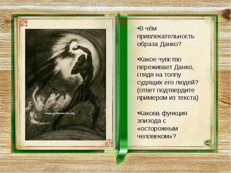 Романтические рассказы М.Горького. Терминологическая работа. Like.