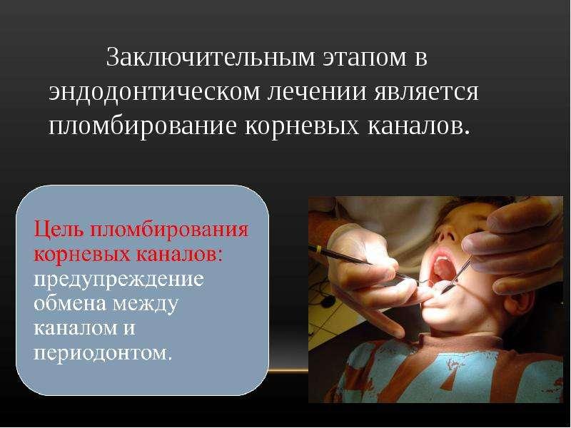 «МАТЕРИАЛЫ ДЛЯ ПЛОМБИРОВАНИЯ КОРНЕВЫХ КАНАЛОВ», слайд 2