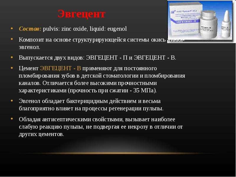 Эвгецент Состав: pulvis: zinc oxide, liquid: eugenol Композит на основе структурирующейся системы ок
