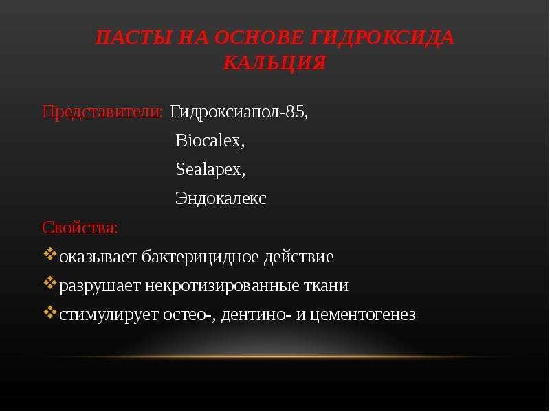 ПАСТЫ НА ОСНОВЕ ГИДРОКСИДА КАЛЬЦИЯ Представители: Гидроксиапол-85, Biocalex, Sealapex, Эндокалекс Св