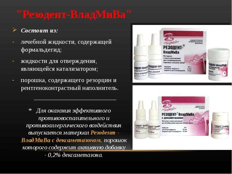 """""""Резодент-ВладМиВа"""" Состоит из: лечебной жидкости, содержащей формальдегид; жидкости для о"""