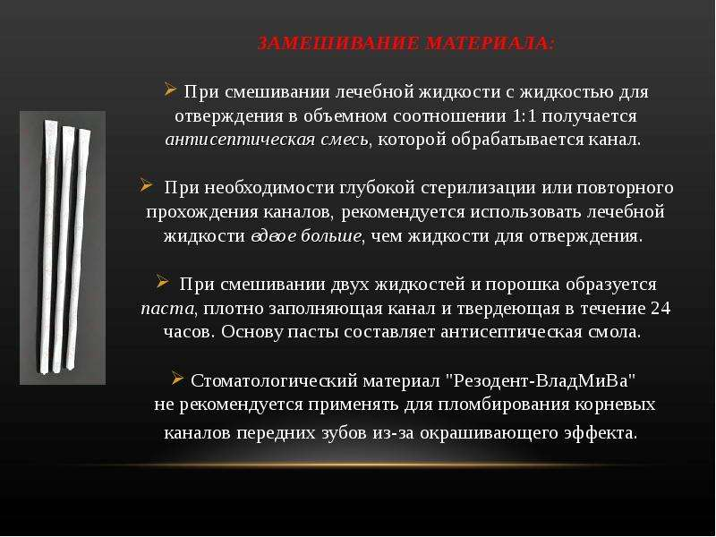 «МАТЕРИАЛЫ ДЛЯ ПЛОМБИРОВАНИЯ КОРНЕВЫХ КАНАЛОВ», слайд 22