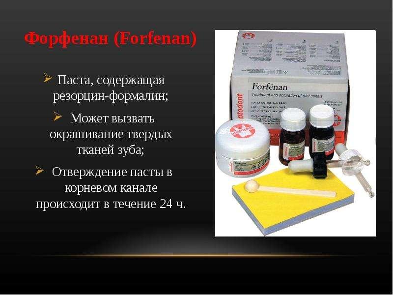 Форфенан (Forfenan) Паста, содержащая резорцин-формалин; Может вызвать окрашивание твердых тканей зу