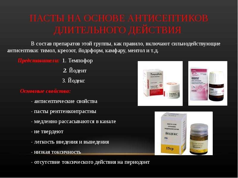 ПАСТЫ НА ОСНОВЕ АНТИСЕПТИКОВ ДЛИТЕЛЬНОГО ДЕЙСТВИЯ В состав препаратов этой группы, как правило, вклю