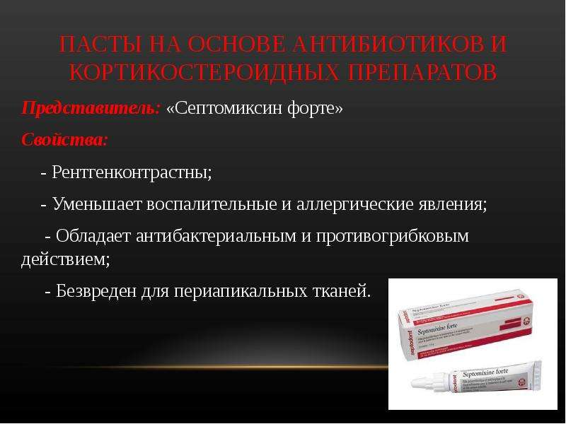 ПАСТЫ НА ОСНОВЕ АНТИБИОТИКОВ И КОРТИКОСТЕРОИДНЫХ ПРЕПАРАТОВ Представитель: «Септомиксин форте» Свойс