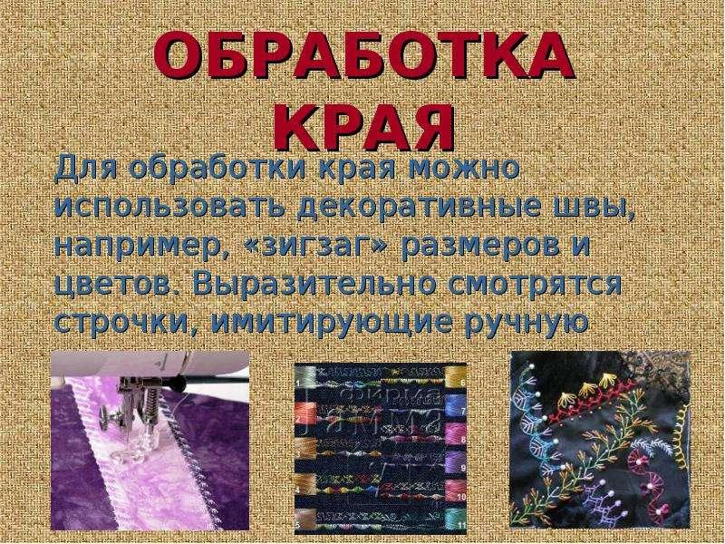 ОБРАБОТКА КРАЯ Для обработки края можно использовать декоративные швы, например, «зигзаг» размеров и