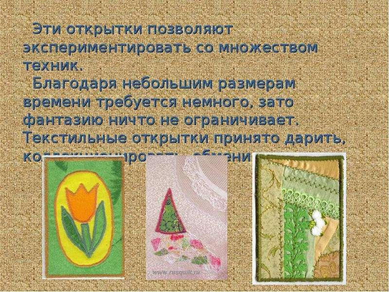 Эти открытки позволяют экспериментировать со множеством техник. Благодаря небольшим размерам времени