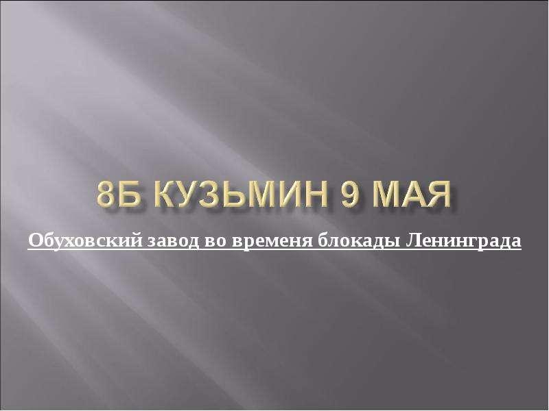 Презентация Обуховский завод во временя блокады Ленинграда