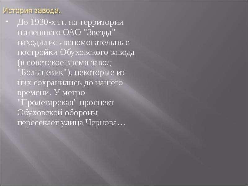 """До 1930-х гг. на территории нынешнего ОАО """"Звезда"""" находились вспомогательные постройки Об"""