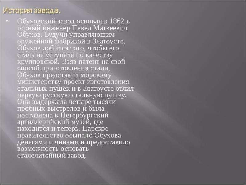 Обуховский завод основал в 1862 г. горный инженер Павел Матвеевич Обухов. Будучи управляющим оружейн