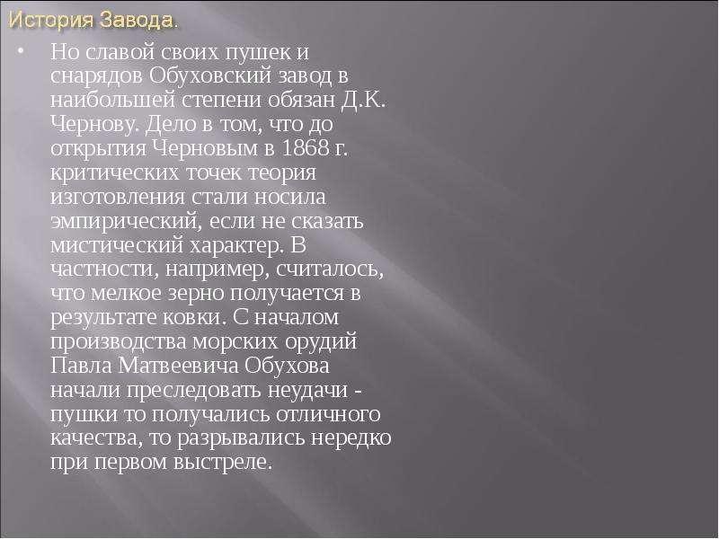 Но славой своих пушек и снарядов Обуховский завод в наибольшей степени обязан Д. К. Чернову. Дело в